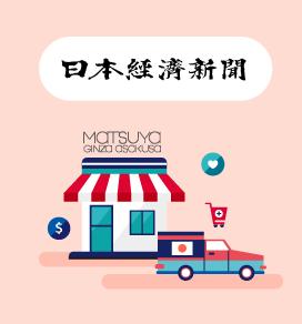 松屋、中国向け通販サイト 日本から直送