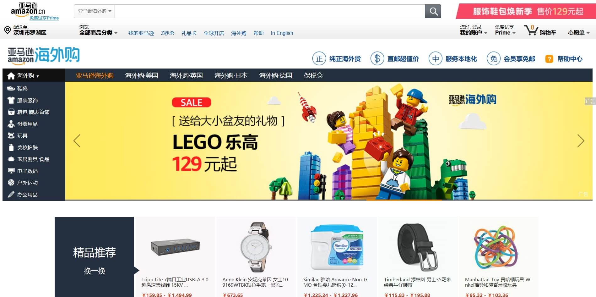 amazon china front page.jpg