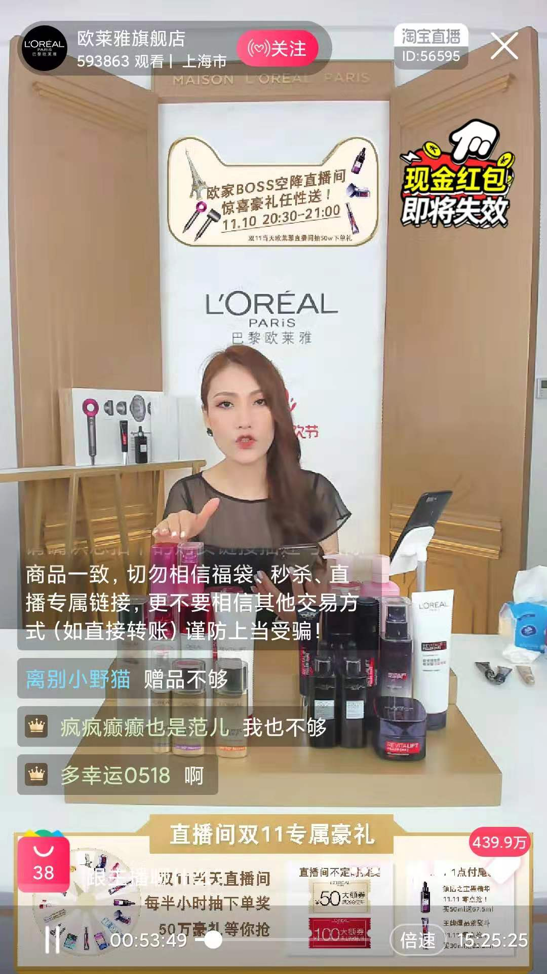 loreal livestreaming.jpg