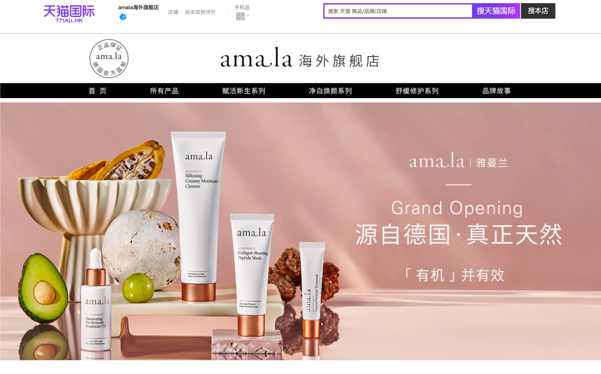 Tmall Global store.png