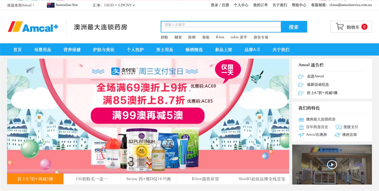 amcal chinese standalone website